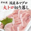 福袋 マグロ 刺身 国産 大トロ 切り落し120g 海鮮丼やお刺身に お取り寄せグルメ まぐろ 鮪 刺身