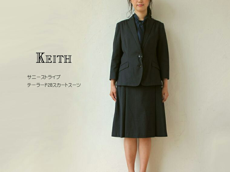 《 SALE 》KEITH (キース) サニーストライプ テーラード2Bスカートスーツ:セレクトショップ マハロ