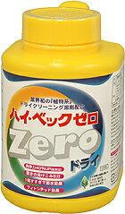 《即日発送》【プロが使うドライクリーニング洗剤】ハイベックゼロ《植物系》ボトル