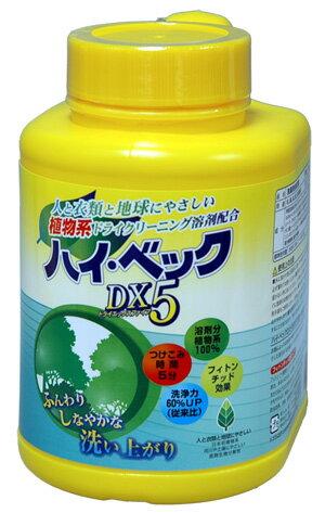 【楽天ランキング1位商品!!】【新商品】【プロが使うドライクリーニング洗剤】ハイベックDX5・ドライエックス5《植物系》