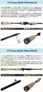 【ご予約商品・納期10月】アブファンタジスタ・ディーズBANK【FDNS-63L-SF】