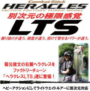 【ご予約商品・納期9月】エバーグリーンコンバットスティック・ヘラクレス【HCSC-69H-LTSヘラクレスLTS】
