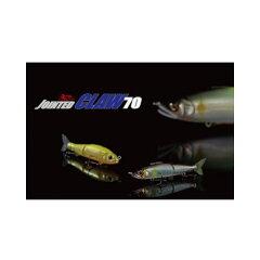 ジョインテッドクロー70 (ガンクラフト)