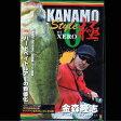 金森隆志 KANAMO STYLE 「極」新章0 【DVD】