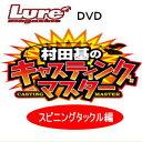 DVD 村田基【キャスティングマスター】 スピニングタックル
