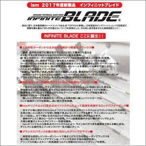 ご予約・8月上旬~9月発売予定【ismイズム】インフィニットブレイドIBS-61ULST
