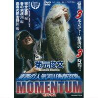 【大特価】つり人社DVD 菊元俊文 MOMENTUM