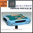 全自動麻雀卓 AMOS REXX2 ルーレットタイプ スカイブルー アモス レックス2