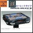 全自動麻雀卓 AMOS REXX2 ルーレットタイプ グレー アモス レックス2