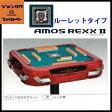 全自動麻雀卓 AMOS REXX2 ルーレットタイプ レッド アモス レックス2