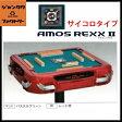 全自動麻雀卓 AMOS REXX2 サイコロタイプ レッド アモス レックス2