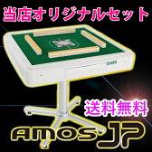 ■保証12ヶ月■ 全自動麻雀卓 AMOS JP アモスジェーピー 雀卓ファクトリーオリジナルセット 座卓兼用【代引不可】 amosjp
