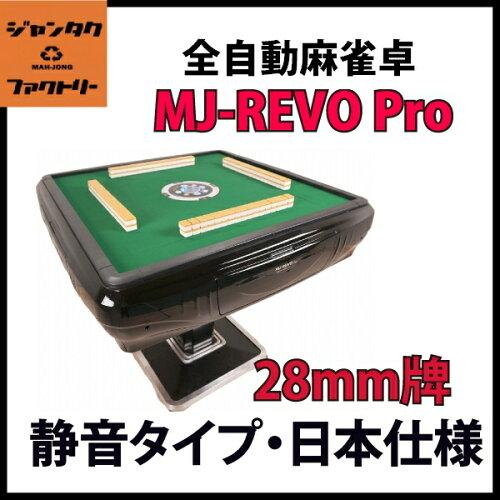 全自動麻雀卓 静音タイプ MJ-REVO Pro(28ミリ牌) 日本仕様 安心1年保証 説明書 簡単組み立...