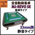 全自動麻雀卓 静音タイプ MJ-REVO SE (33ミリ牌) 座卓仕様 安心1年保証 説明書 簡単組み立て