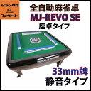 全自動麻雀卓 静音タイプ MJ-REVO SE (33ミリ牌) 座卓仕様 安心1年保証 説明書 簡単組み立て 【大人気につき品薄・9月下旬出荷】
