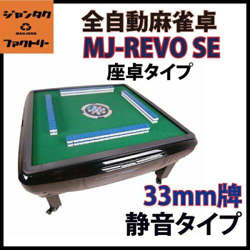 全自動麻雀卓 静音タイプ MJ-REVO SE (33ミリ牌) 座卓仕様 安心1年保証 説明書 簡単組み立...