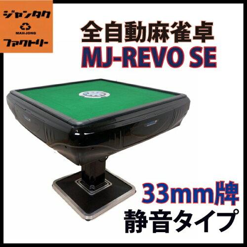 全自動麻雀卓 静音タイプ MJ-REVO SE(33ミリ牌)安心1年保証 説明書 簡単組み立て