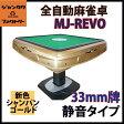 全自動麻雀卓 MJ-REVO 静音タイプ (33ミリ牌) 限定色シャンパンゴールド