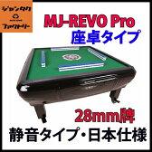 全自動麻雀卓 静音タイプ MJ-REVO Pro(28ミリ牌) 座卓タイプ 日本仕様 安心1年保証 説明書 簡単組み立て
