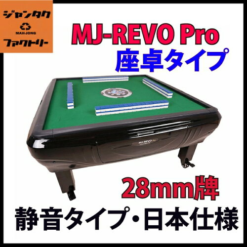全自動麻雀卓 静音タイプ MJ-REVO Pro(28ミリ牌) 座卓タイプ 日本仕様 安心1年保証 説明書...