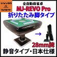 全自動麻雀卓 静音タイプ MJ-REVO Pro(28ミリ牌) 折りたたみ脚タイプ 日本仕様 安心1年保証 説明書 簡単組み立て