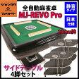 日本仕様 全自動麻雀卓 MJ-REVO Pro(28ミリ牌) 静音タイプ サイドテーブル4脚セット