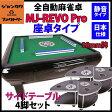 全自動麻雀卓 MJ-REVO Pro(28ミリ牌) 日本仕様 静音タイプ 座卓仕様 サイドテーブル4脚セット
