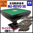 全自動麻雀卓 MJ-REVO SE 静音タイプ (33ミリ牌) サイドテーブル4脚セット 【大人気につき品薄・9月下旬出荷】