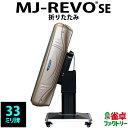 全自動麻雀卓 静音タイプ MJ-REVO SE(33ミリ牌)折りたたみタイプ シャンパンゴールド 安心3年保証 説明書 簡単組み立て
