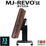 全自動麻雀卓 MJ-REVO SE 折りたたみ 33ミリ ブラウン 3年保証 静音タイプ かんたん組立 麻雀牌