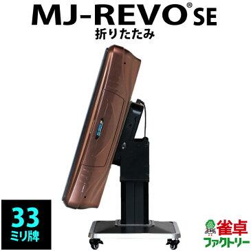 全自動麻雀卓 静音タイプ MJ-REVO SE(33ミリ牌) 折りたたみ脚タイプ パールブラウン 安心3年保証 説明書 簡単組み立て