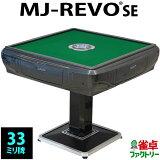 全自動麻雀卓 静音タイプ MJ-REVO SE(33ミリ牌)グレーメタリック 安心3年保証 説明書 簡単組み立て