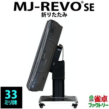 全自動麻雀卓 MJ-REVO SE 折りたたみ 33ミリ グレー 3年保証 静音タイプ かんたん組立 麻雀牌