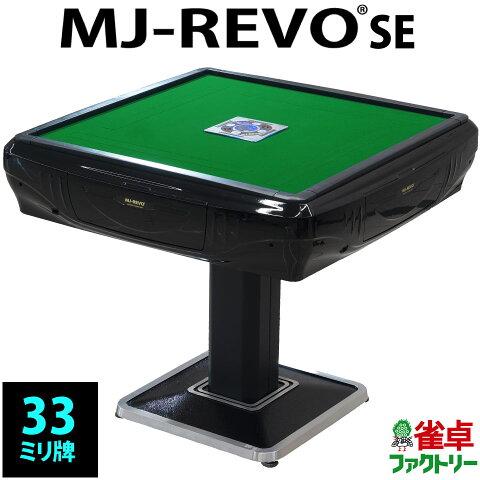 全自動麻雀卓 静音タイプ MJ-REVO SE(33ミリ牌) 安心3年保証 説明書 麻雀卓 マージャン卓 簡単組立 【楽天ランキング1位】全 自動 卓