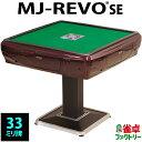 全自動麻雀卓 MJ-REVO SE 33ミリ レッド 3年保証 静音タイプ かんたん組立 麻雀牌