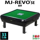 全自動麻雀卓 静音タイプ MJ-REVO SE (33ミリ牌) 座卓仕様 安心3年保証 説明書 簡単組み立て