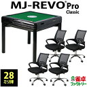 全自動麻雀卓 MJ-REVO Pro Classic ブラック テーブル兼用 28mm牌 日本仕様 安心3年保証 説明書 簡単組み立て