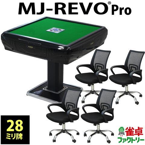 全自動麻雀卓 MJ-REVO Pro(28ミリ牌) 麻雀卓 マージャン卓 全 自動 卓