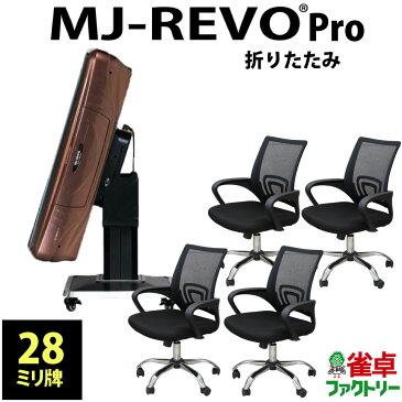 全自動麻雀卓 静音タイプ MJ-REVO Pro(28ミリ牌) 折りたたみ脚タイプ パールブラウン 日本仕様 安心3年保証 説明書 簡単組み立て