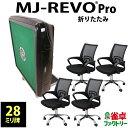 全自動麻雀卓 静音タイプ MJ-REVO Pro(28ミリ牌)折りたたみ脚タイプ 日本仕様 安心1年保証 説明書 簡単組み立て 麻雀卓 マージャン卓 全 自動 卓・・・