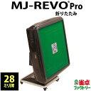 全自動麻雀卓 MJ-REVO Pro 折りたたみ 28ミリ 3年保証 日本仕様 静音タイプ かんたん組立 28mm 麻雀牌