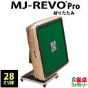全自動麻雀卓 MJ-REVO Pro 折りたたみ 28ミリ ゴールド 3年保証 日本仕様 静音タイプ かんたん組立 28mm 麻雀牌