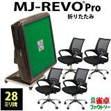 全自動麻雀卓 静音タイプ MJ-REVO Pro(28ミリ牌)折りたたみ脚タイプ 日本仕様 安心3年保証 説明書 簡単組み立て 麻雀卓 マージャン卓 全 自動 卓