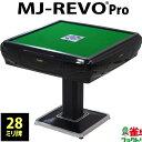 全自動麻雀卓 MJ-REVO Pro 28ミリ 3年保証 日本仕様 静音タイプ かんたん組立 28mm 麻雀牌