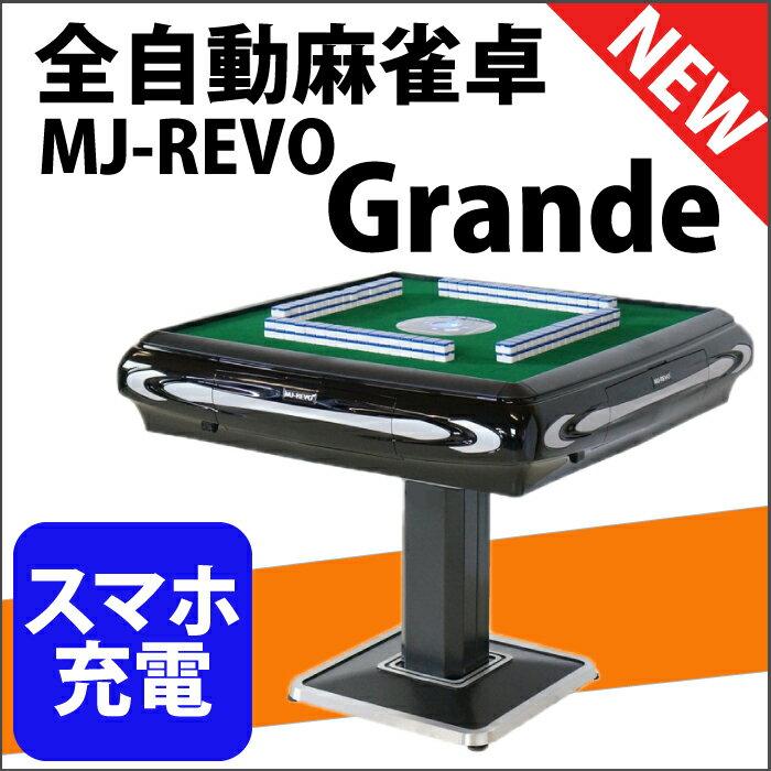 【スマホ充電機能搭載】全自動麻雀卓 MJ-REVO Grande(33ミリ牌) グランデ 静音タイプ 安心1年保証 説明書 簡単組み立て 【2017年新製品】