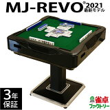 全自動麻雀卓 MJ-REVO 2021年 最新モデル 3年保証