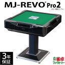 全自動麻雀卓 MJ-REVO Pro2 2021年 最新モデル 3年保証 静音タイプ 先行販売 点数表示への拡張性あり 麻雀牌