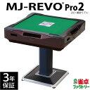 全自動麻雀卓 MJ-REVO Pro2 2021年 新色レッド 最新モデル 3年保証 静音タイプ 先行販売 点数表示への拡張性あり 麻雀牌