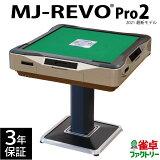 全自動麻雀卓 MJ-REVO Pro2 2021年 新色ゴールド 最新モデル 3年保証 静音タイプ 先行販売 点数表示への拡張性あり 麻雀牌
