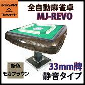 全自動麻雀卓 MJ-REVO 静音タイプ (33ミリ牌) 限定色モカブラウン